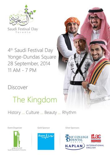 514. 4th Saudi Festival Day – 2014