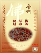 2015 Buddhist Relics ul71359975-4