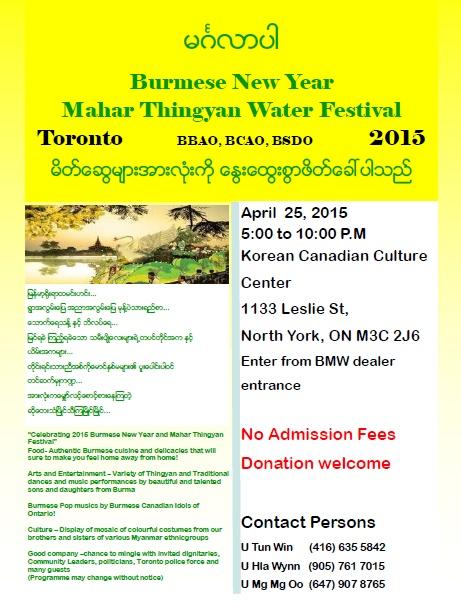 2015 Burmese new year