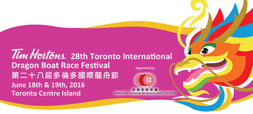 687. Dragon Boat Race Festival – June 18-19, 2016.