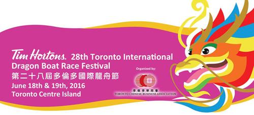 687. Dragon Boat Race Festival – June 18-19, 2016.