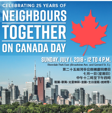829. June 27-July 7 Affordable Events in Multicultural Toronto – 2018.